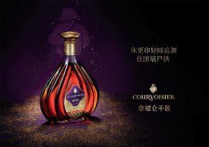 Courvoisier XO bottle advertising